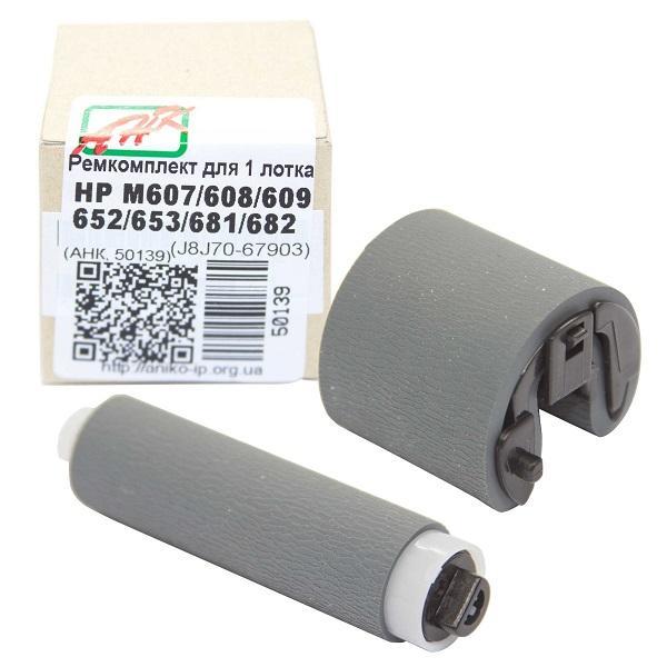 ЗІП для принтерів, копірів, Ремонтний комплект АНК HP LJ Enterprise M607/M608/M609, 50139, AHK  - купить со скидкой