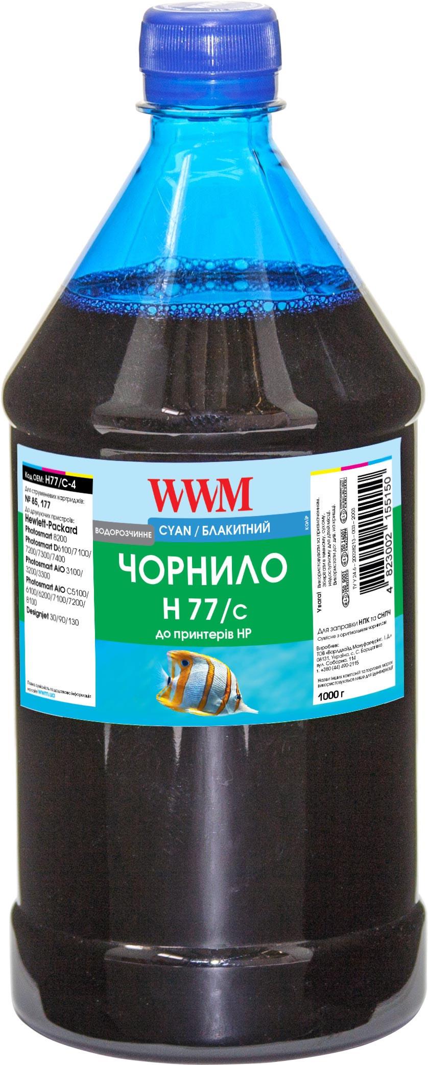 Купить Фарби для струменевих принтерів, БФП, Чорнило WWM for HP 177/85 Cyan 1000g, H77/C-4