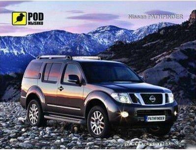 Купить Килимок PODMYSHKU Nissan Pathfinder