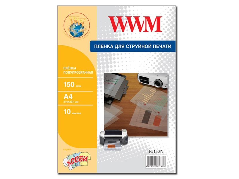 Купить Плівка А4 WWM 10 аркушів (FJ150IN)