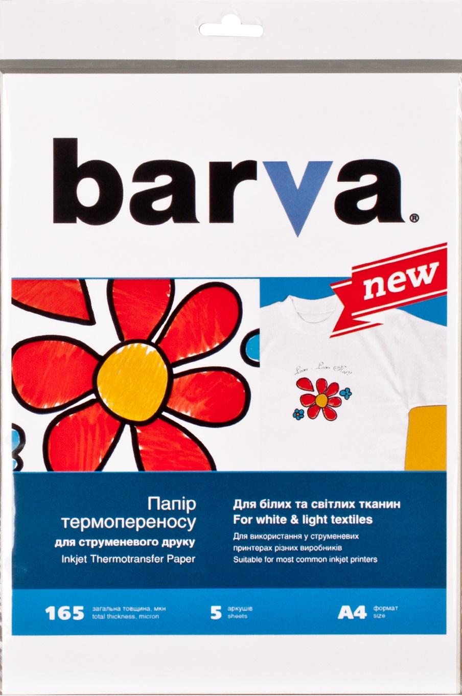 Купить Фотопапір A4 BARVA Thermotransfer 5 аркушів (IP-BAR-T200-T01)