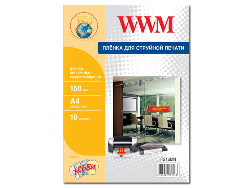 Купить Плівка А4 WWM 10 аркушів (FS150IN)