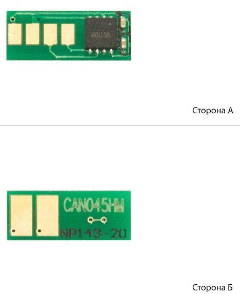 Купить ЗІП для принтерів, копірів, Чіп BASF Canon 045H LBP610/MF630 Magenta, BASF-CH-045HM