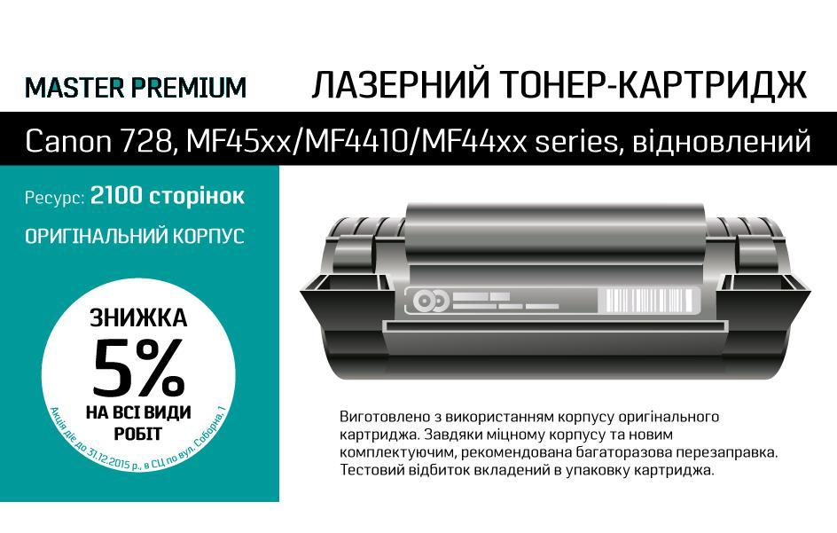 Купить Картридж КТС Master Premium для Canon 728 відновлений, MP-Can728