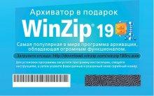 Програмне забезпечення WinZip 19 Standard OEM Download