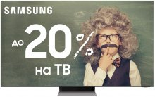 Телевізор QLED Samsung QE65QN900AUXUA (Smart TV, Wi-Fi, 7680x4320)