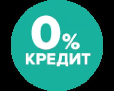 0% кредит