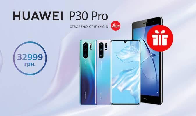 Планшет Mediapad T3 в подарунок до Huawei P30 Pro