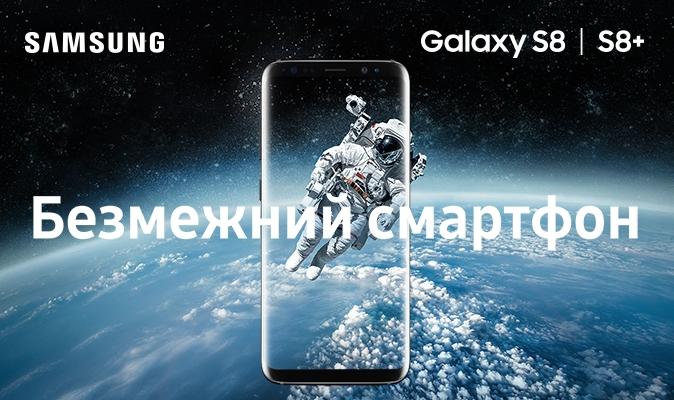 Безпровідна зарядка до Samsung Galaxy S8/S8+ в подарунок!