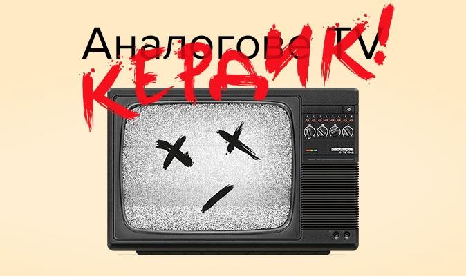 15.06.2017 - день, коли аналогове ТВ помре. Рятуйся!