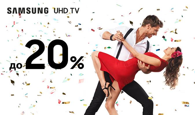 Телевізори Samsung з вигодою до 20%