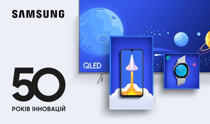 Святкуй з Samsung - купуй вигідно