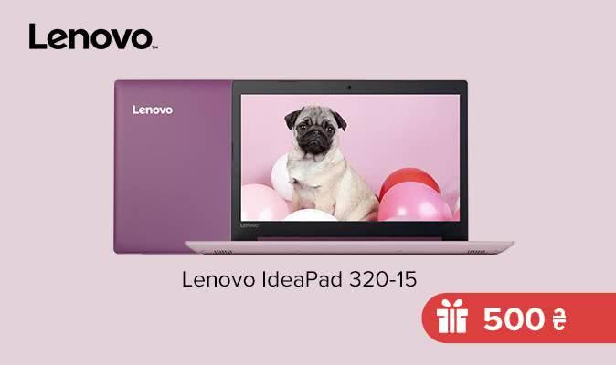 500 грн. в подарунок - зроби життя простішим з ноутбуками Lenovo!