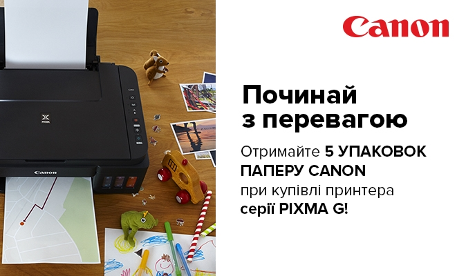 До принтера Canon даруємо аж 5 упаковок паперу!