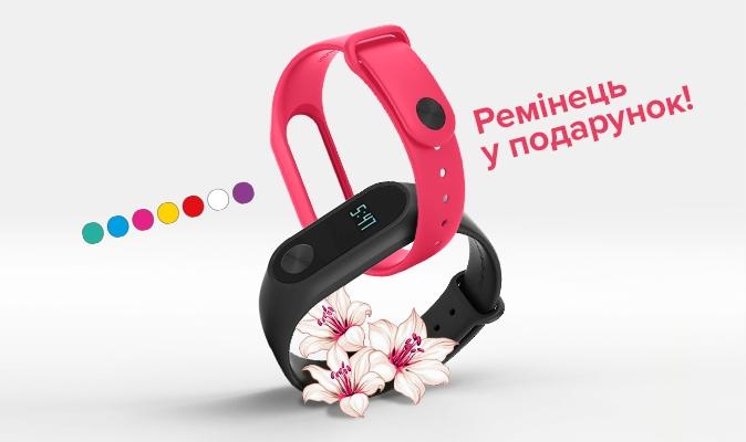До фітнес-браслету Xiaomi даруємо яскравий ремінець!