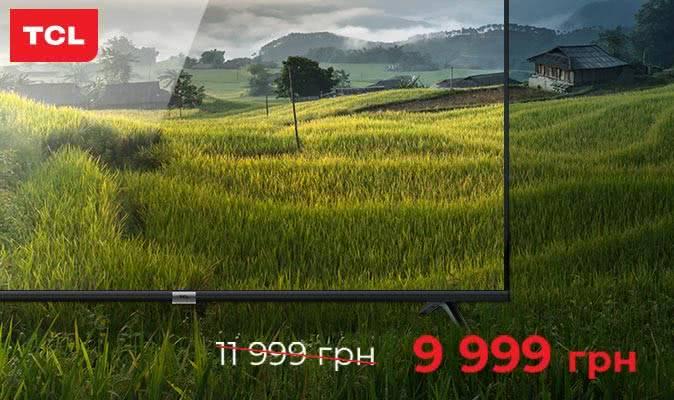 Супер-ціни на телевізори TCL