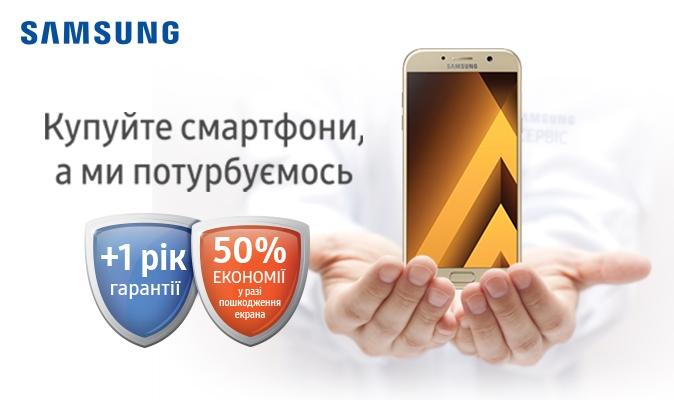 + 1 рік гарантії до смартфонів Samsung!