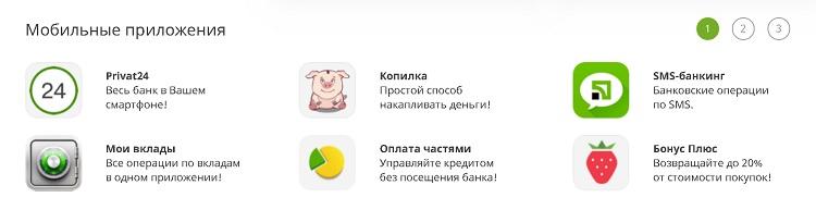 приложения привата все.jpg