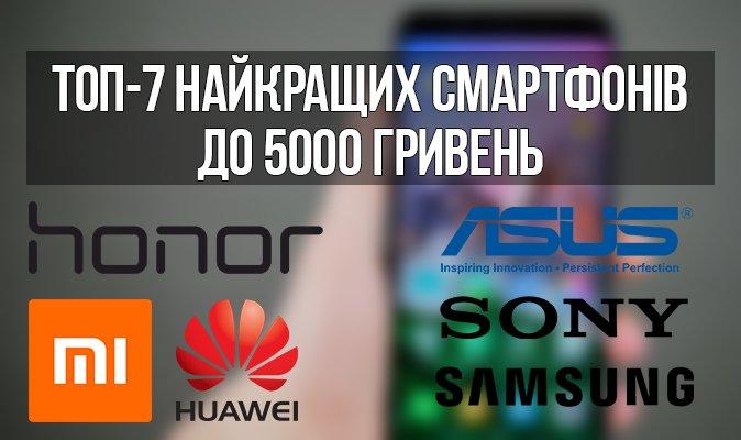 d2e15156ca29a А-бренды приучили пользователей к тому, что мощный и надежный смартфон  можно купить за 10+ тысяч гривен, но на рынке есть модели смартфонов от  менее ...