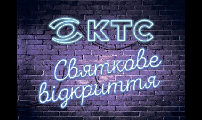 Святкове відкриття магазину КТС у Тернополі
