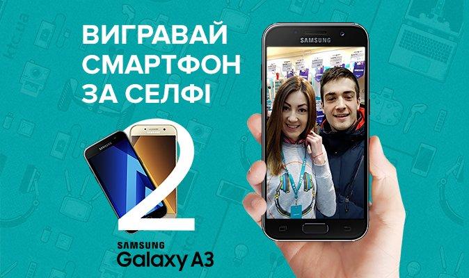 Зроби селфі - виграй смартфонSamsung Galaxy А3!