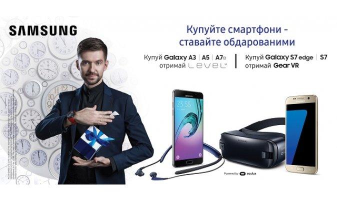 Випробуй свою удачу з Samsung!