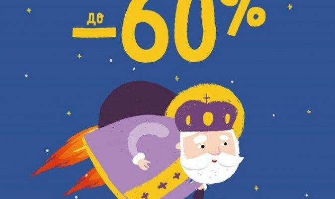 Знижки до 60% від Миколи!