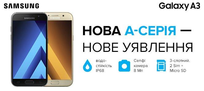 Samsung Galaxy A3 2017 - за межами твоєї уяви!