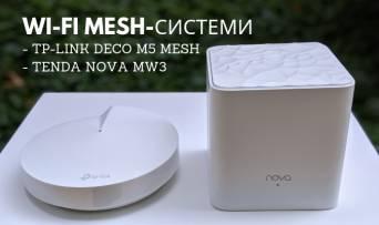 Яку Wi-Fi Mesh систему обрати: Tenda Nova MW3 vs TP-Link Deco M5 Mesh