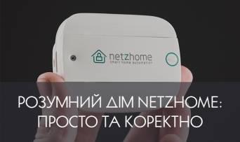 Умный дом NetzHome: простое подключение и корректная работа