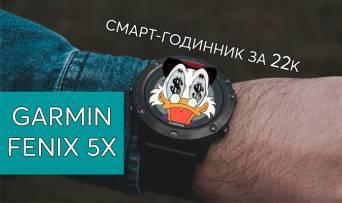 Обзор GARMIN FENIX 5X: мультиспортивные смарт-часы за 22 тысячи гривен