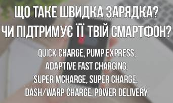 Швидка зарядка: Quick Charge, Power Delivery, Pump Express, Adaptive Fast Charging, Super mCharge, Huawei Super Charge, Dash/Warp Charge