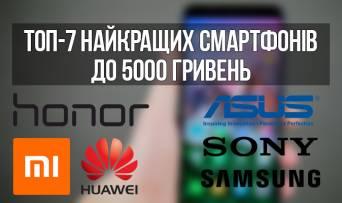 ТОП-7 найкращих смартфонів до 5000 грн.
