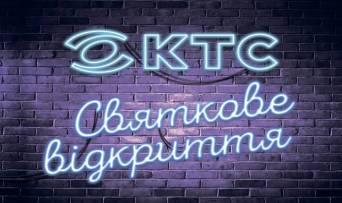 Знижки до 60%! Святкове відкриття магазину КТС у Луцьку!