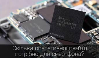 Скільки оперативної пам'яті потрібно для сучасного смартфона?