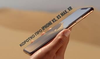Коротко про нові iPhone XS, XS Max, XR