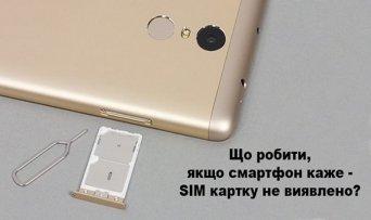 """Що робити, якщо смартфон каже: """"SIM картку не виявлено"""""""