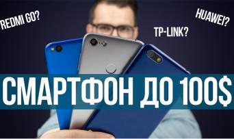 Какой смартфон выбрать до $100: TP-Link, Xiaomi или Huawei?