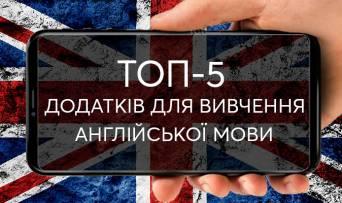 Будь смарт: англійська мова