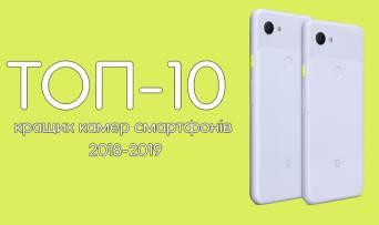 ТОП-10 кращих камер смартфонів 2018-2019: що обрати?