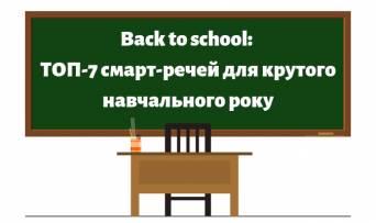 Гаджеты для школы: что купить школьнику на 2019-2020 год
