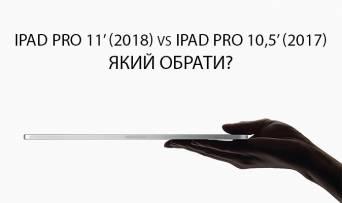 iPad Pro 11' (2018) VS iPad Pro 10,5' (2017): який обрати?