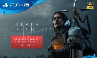 Трейлер Death Stranding - що очікувати?