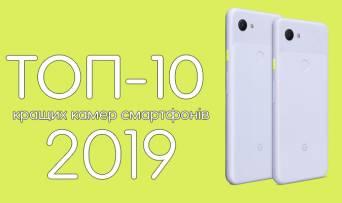 ТОП-10 кращих камер смартфонів 2019: що обрати?