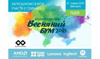 Долучайтесь до туру «Весняний Бум 2018» 22 травня у Львові