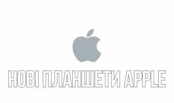 Неожиданный сюрприз от Apple - iPad mini и iPad Air появились на сайте за неделю до презентации