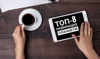 ТОП-8 найкращих планшетів від 5000 до 15000 грн.