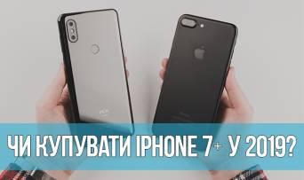 Стоит ли покупать iPhone 7 Plus в 2019 году?