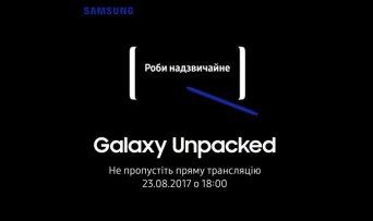 Побач можливості нового флагмана від Samsung першим! (ОНЛАЙН-ТРАНСЛЯЦІЯ)
